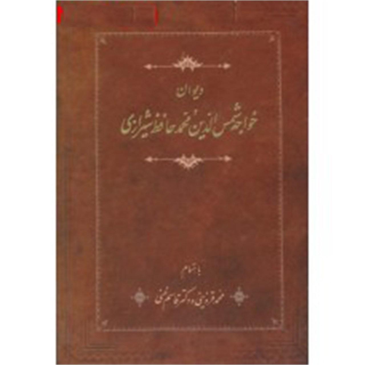 کتاب دیوان خواجه حافظ شیرازی