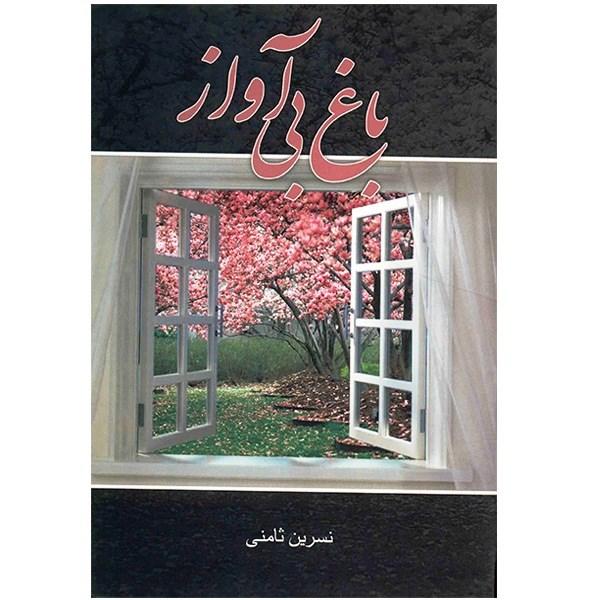 کتاب باغ بی آواز اثر نسرین ثامنی