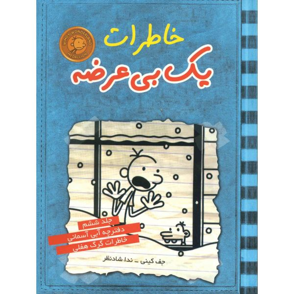 کتاب خاطرات یک بی عرضه اثر جف کینی - جلد ششم