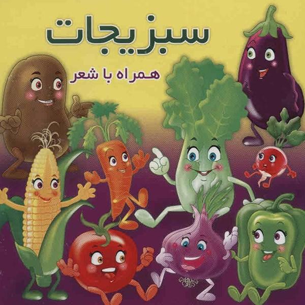 خرید                      کتاب سبزیجات اثر مهدی مردانی