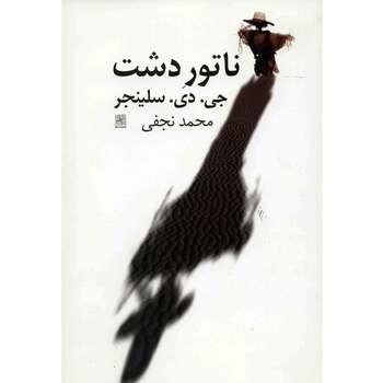 کتاب ناتور دشت اثر جی. دی. سلینجر