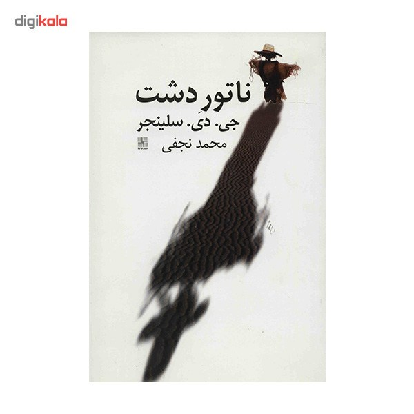 كتاب ناتور دشت اثر جي. دي. سلينجر