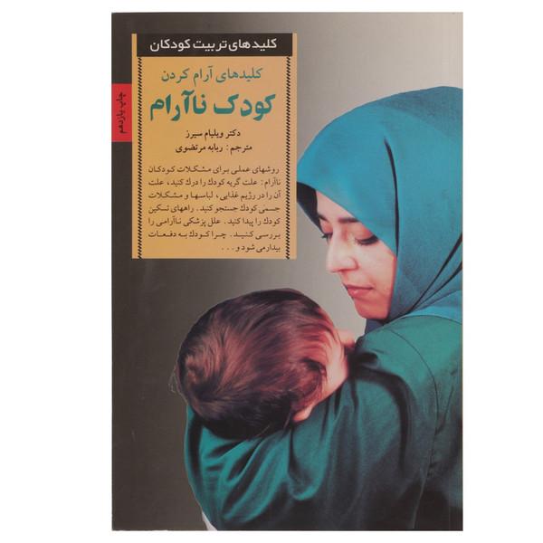 کتاب آرام کردن کودک نا آرام اثر ویلیام سیرز