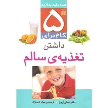کتاب 5 گام برای داشتن تغذیهی سالم اثر آنجلی آرورا