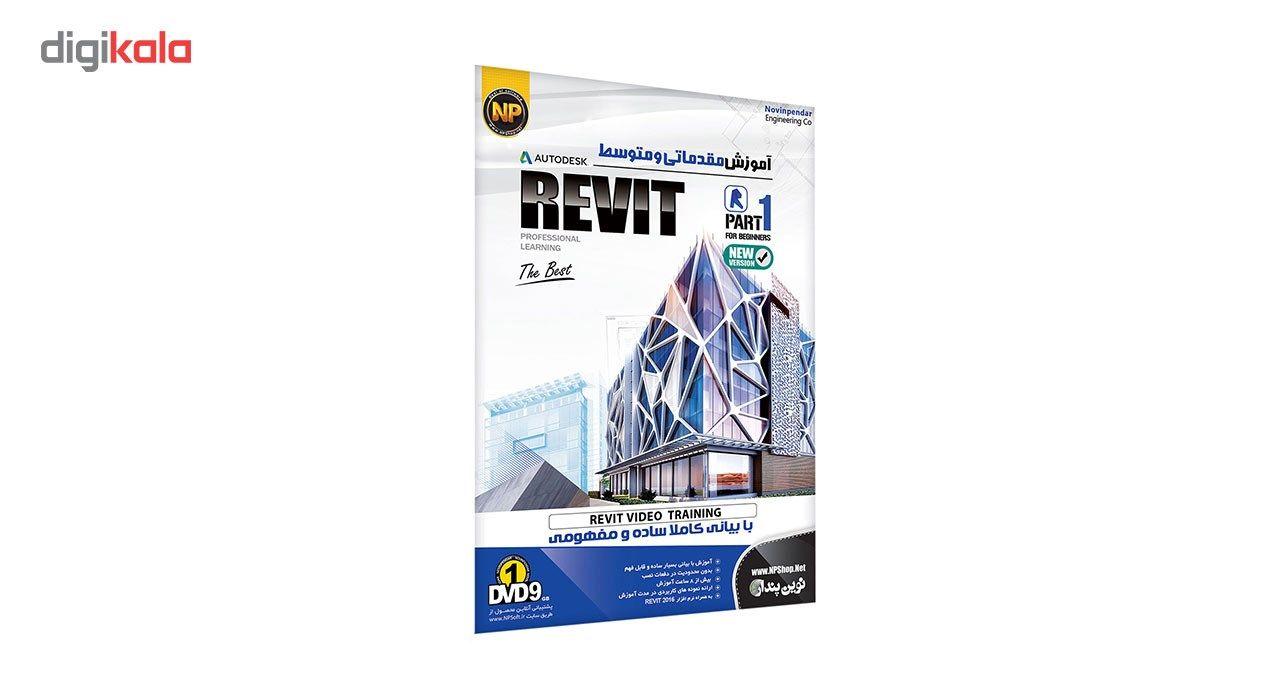 نرم افزار آموزش جامع مقدماتی و متوسط Autodesk Revit  نشر نوین پندار main 1 1