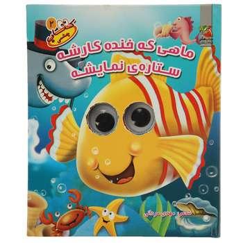 کتاب چشمی ماهی که خنده کارشه ستاره ی نمایشه اثر بن آدامز
