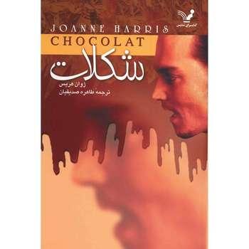 کتاب شکلات اثر ژوان هریس