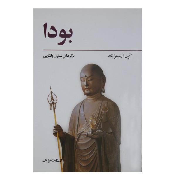 کتاب بودا اثر کرن آرمسترانگ