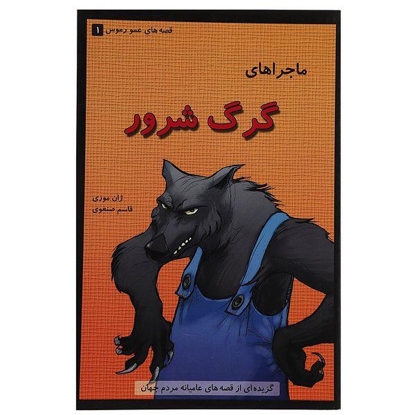 کتاب قصه عمو رموس 1 گرگ شرور اثر ژان موزی