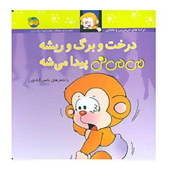 کتاب می می نی 8 اثر ناصر کشاورز