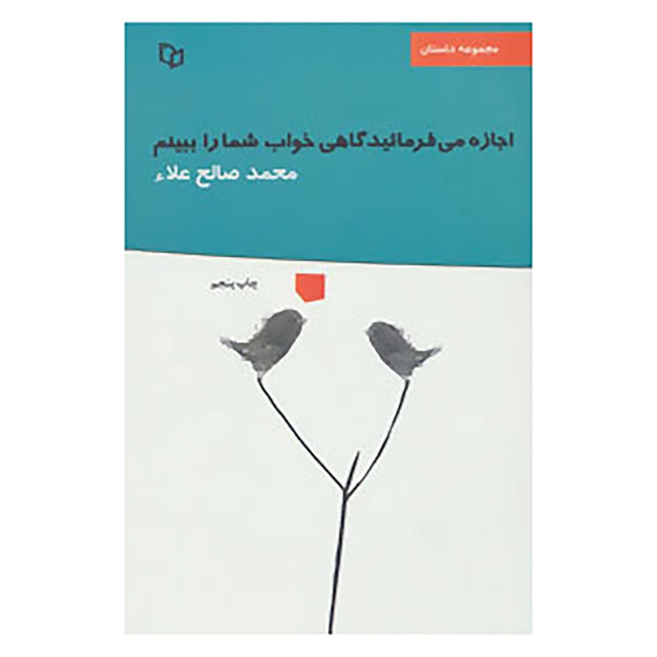 خرید                      کتاب اجازه می فرمائید گاهی خواب شما را ببینم اثر محمد صالح علا