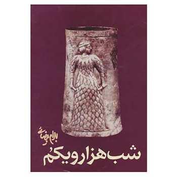 کتاب شب هزار و یکم اثر بهرام بیضائی