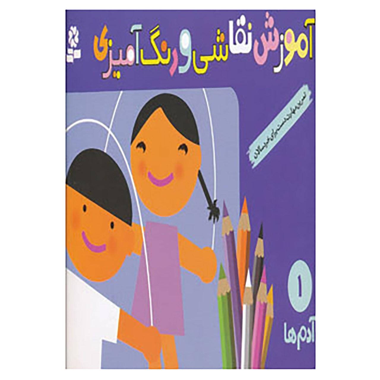 کتاب آموزش نقاشی و رنگ آمیزی 1 اثر شن یانگ