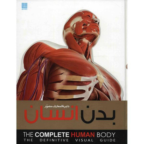 کتاب دایرهالمعارف مصور  بدن انسان اثر آلیس رابرتز