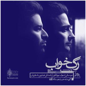 آلبوم موسیقی رگ خواب اثر همایون شجریان