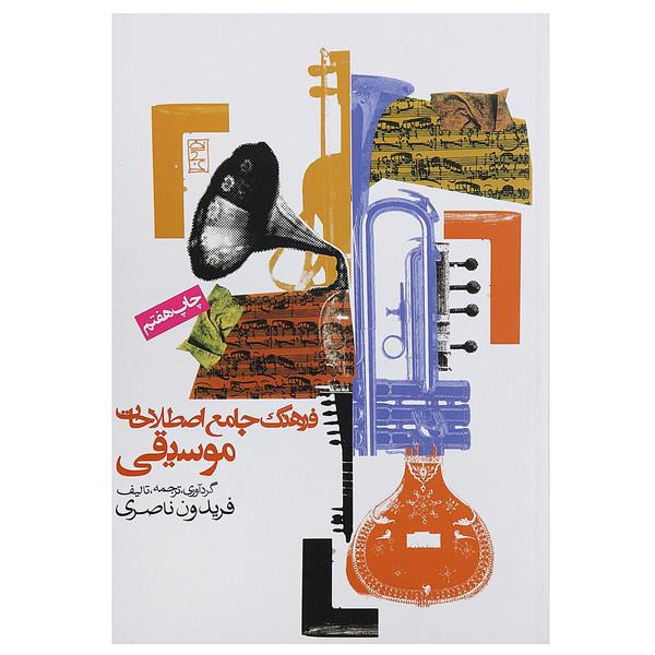 کتاب فرهنگ جامع اصطلاحات موسیقی اثر فریدون ناصری