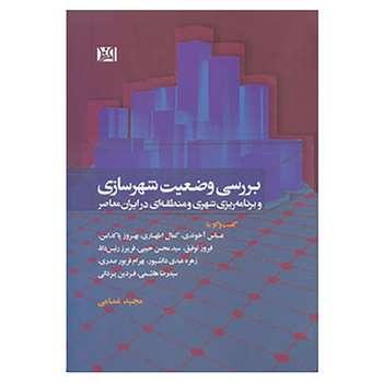 کتاب بررسی وضعیت شهرسازی و برنامه ریزی شهری و منطقه ای در ایران معاصر اثر مجید غمامی