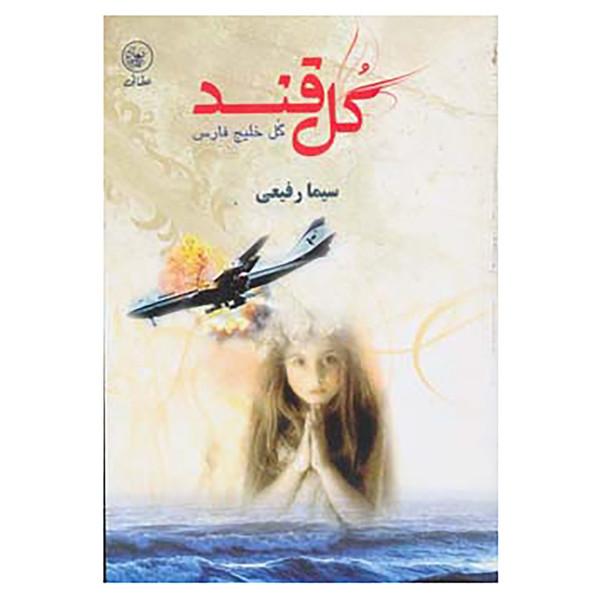 کتاب گل قند گل خلیج فارس اثر سیما رفیعی