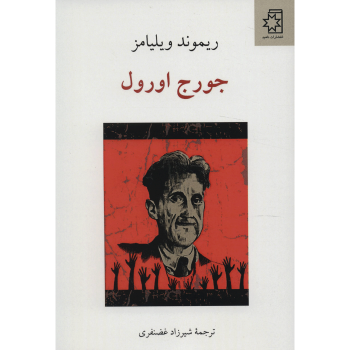 کتاب جورج اورول اثر ریموند ویلیامز