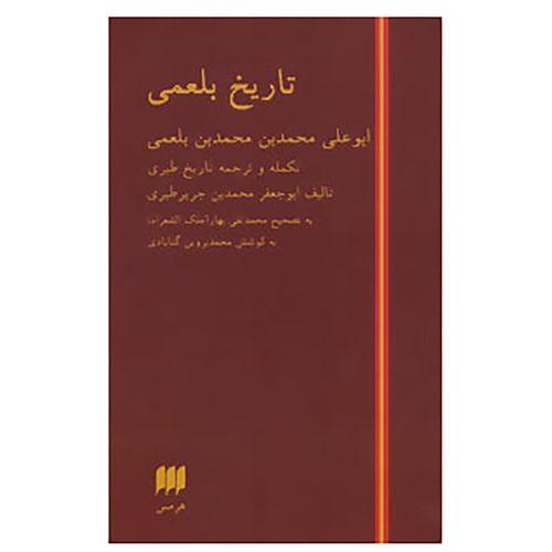 کتاب تاریخ بلعمی اثر محمد بن جریر طبری
