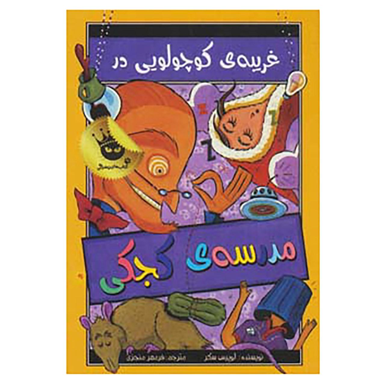 کتاب مدرسه ی کجکی 3 اثر لوییس سکر