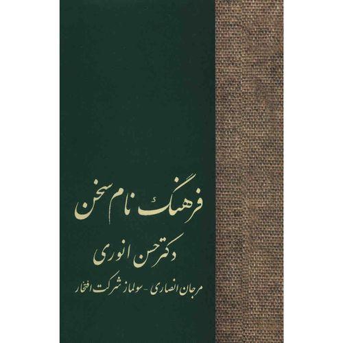 کتاب فرهنگ نام سخن اثر مرجان انصاری