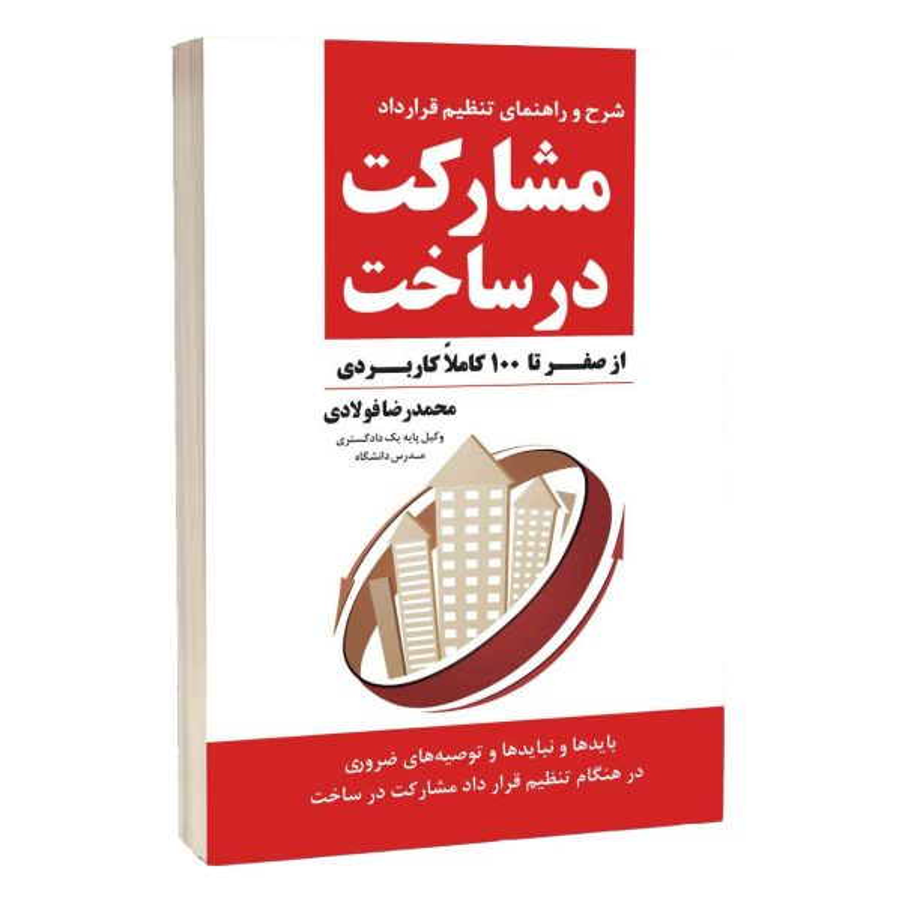کتاب راهنمای تنظیم قرارداد مشارکت در ساخت و ساز  اثر محمدرضا فولادی
