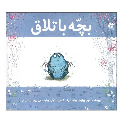 کتاب بچه باتلاق اثر جین ویلیس نشر ونوشه