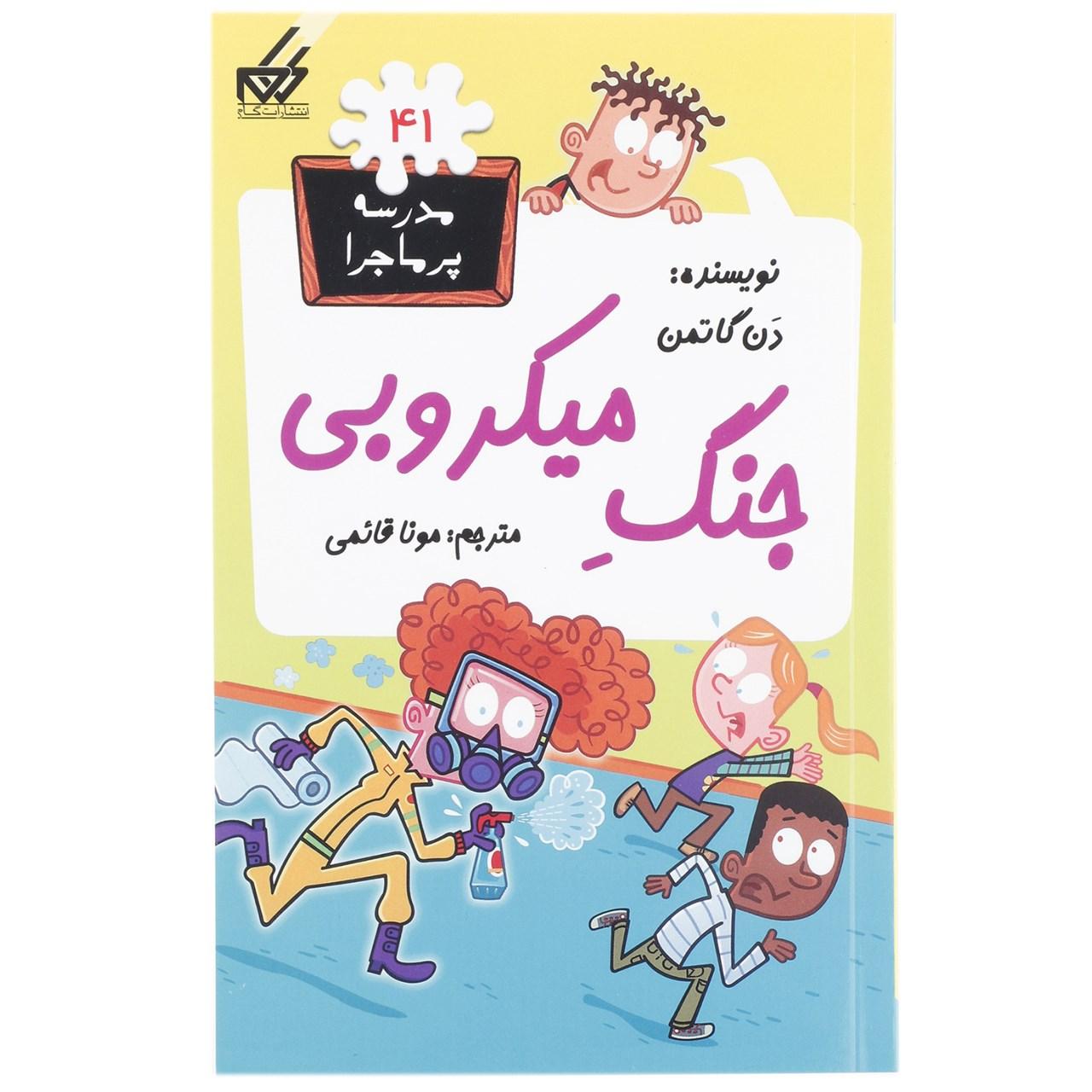 خرید                      کتاب مدرسه پرماجرا 41 جنگ میکروبی اثر دن گاتمن