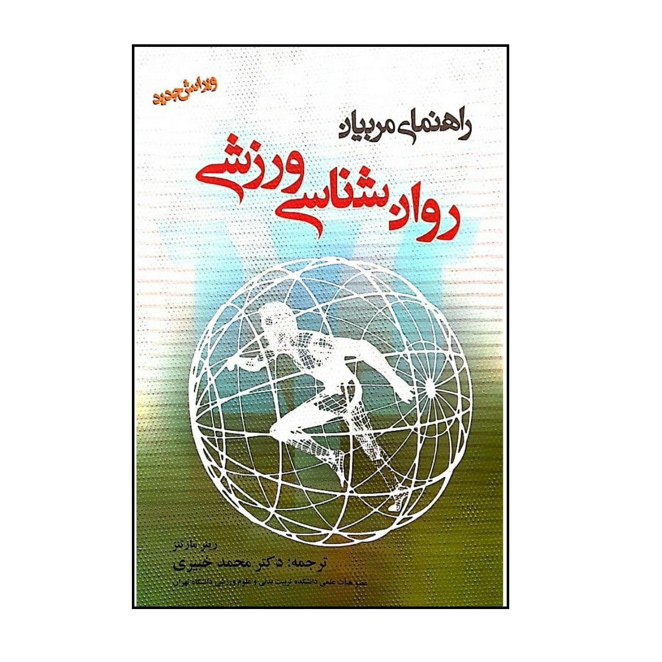 کتاب روانشناسی ورزشی اثر رینر مارتنز انتشاراتبامداد کتاب