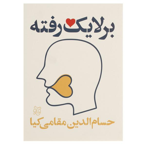 کتاب بر لایک رفته اثر حسام الدین مقامی کیا