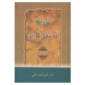 کتاب تاریخ فلاسفه ایرانی اثر علی اصغر حلبی