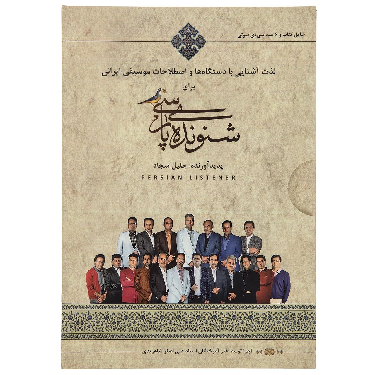 آلبوم موسیقی شنونده پارسی اثر جلیل سجاد