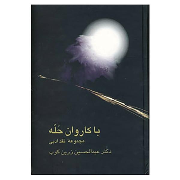 کتاب با کاروان حله اثر عبدالحسین زرین کوب