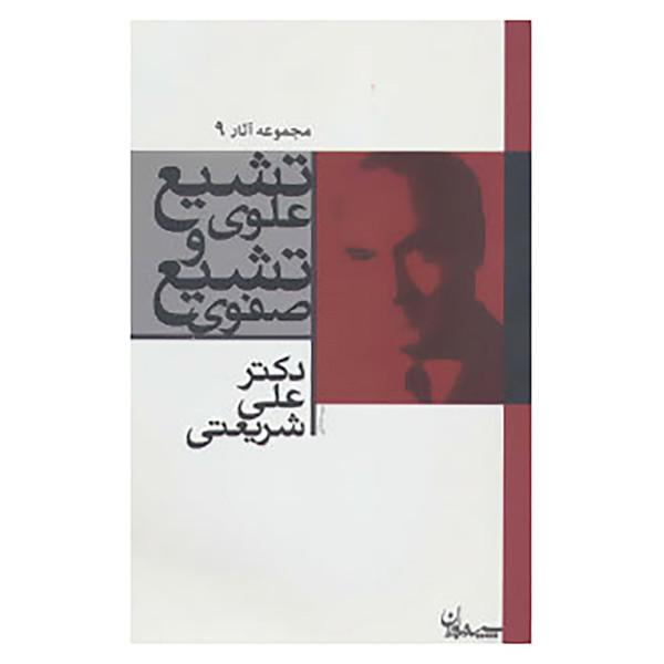 کتاب مجموعه آثار 9 اثر علی شریعتی