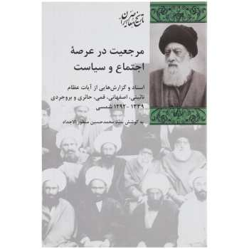 کتاب مرجعیت در عرصه اجتماع و سیاست اثر محمد حسین منظور الاجداد