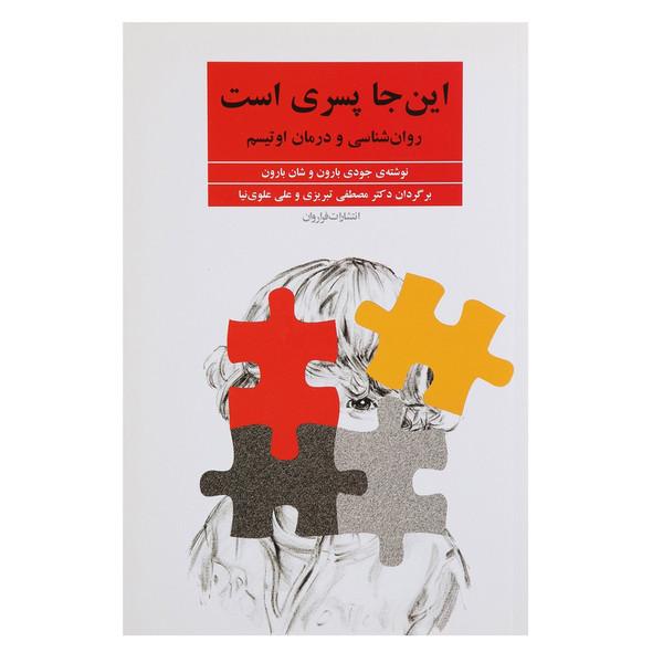 کتاب این جا پسری است روان شناسی و درمان اوتیسم اثر جودی بارون