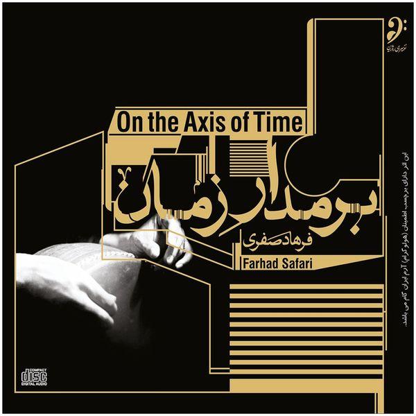 آلبوم موسیقی برمدار زمان اثر فرهاد صفری