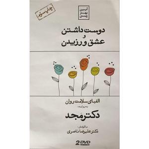فیلم آموزشی دوست داشتن و عشق ورزیدن اثر محمد مجد