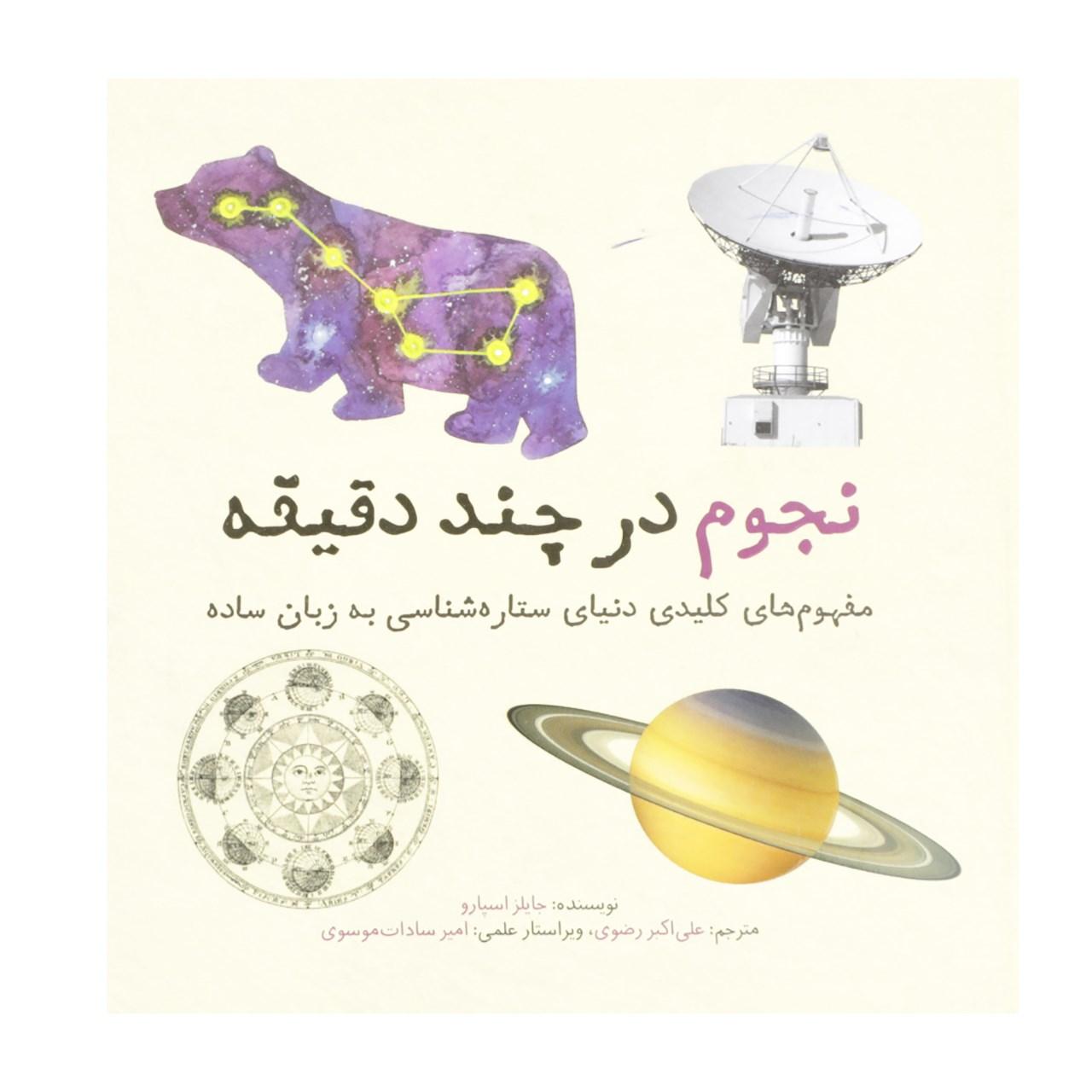 خرید                      کتاب نجوم در چند دقیقه اثر جایلز اسپارو