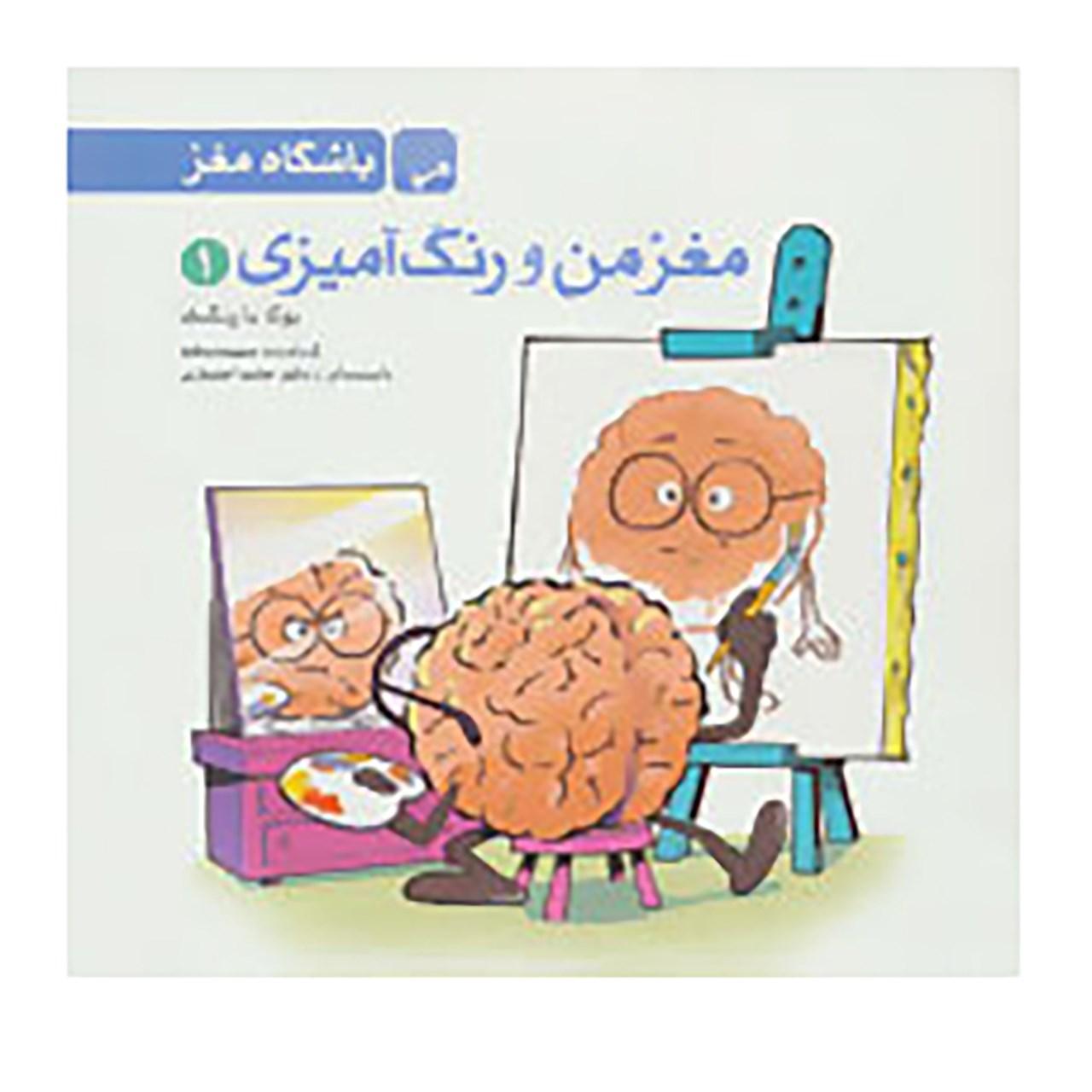 کتاب مغز من و رنگ آمیزی 1