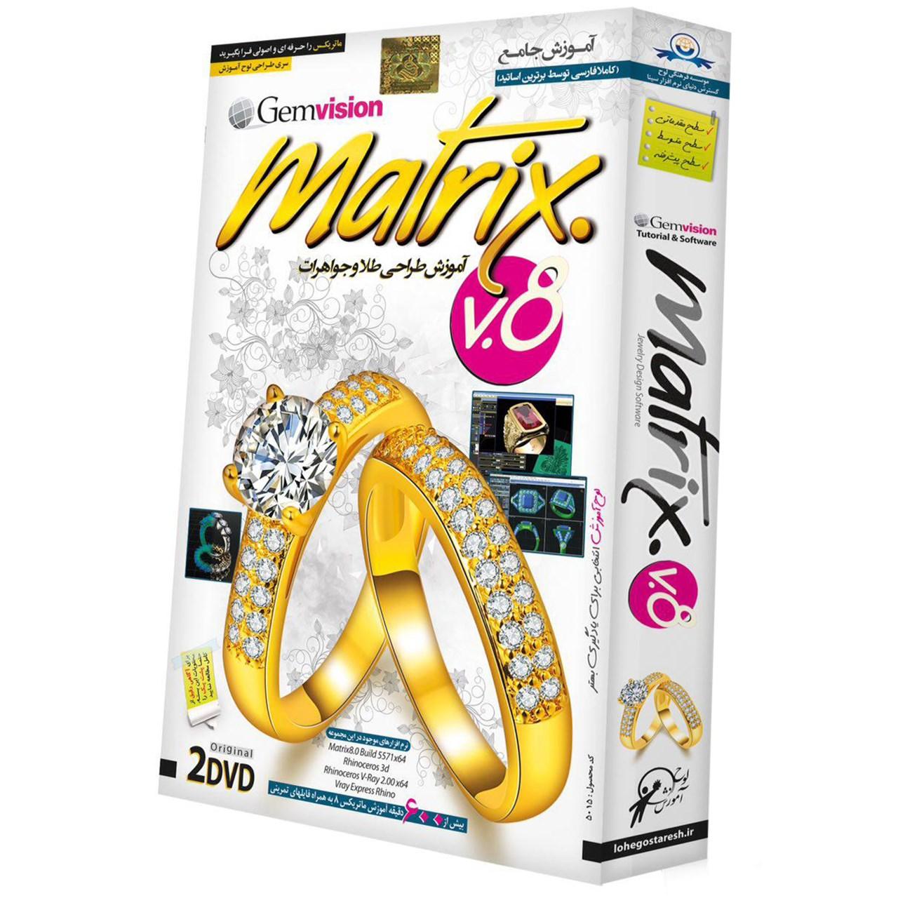 آموزش تصویری Matrix V.8 نشر دنیای نرم افزار سینا