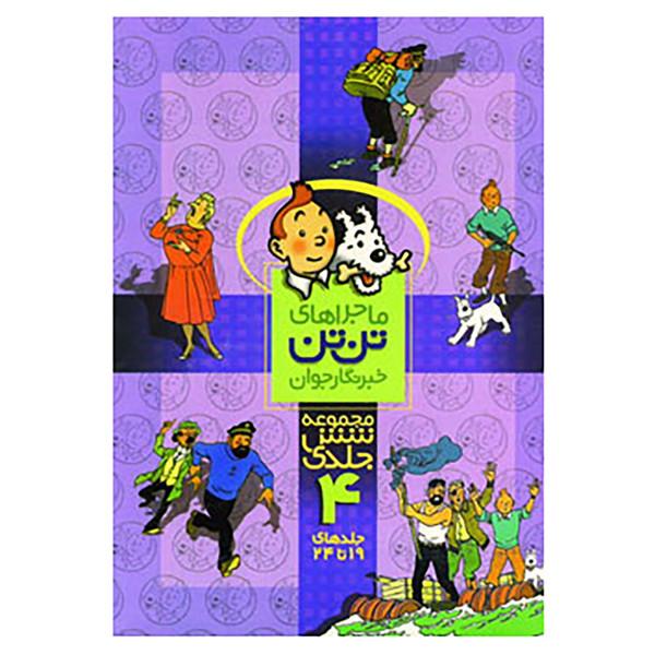 کتاب مجموعه ماجراهای تن تن 4 اثر هرژه