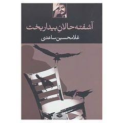 کتاب آشفته حالان بیداربخت اثر غلامحسین ساعدی