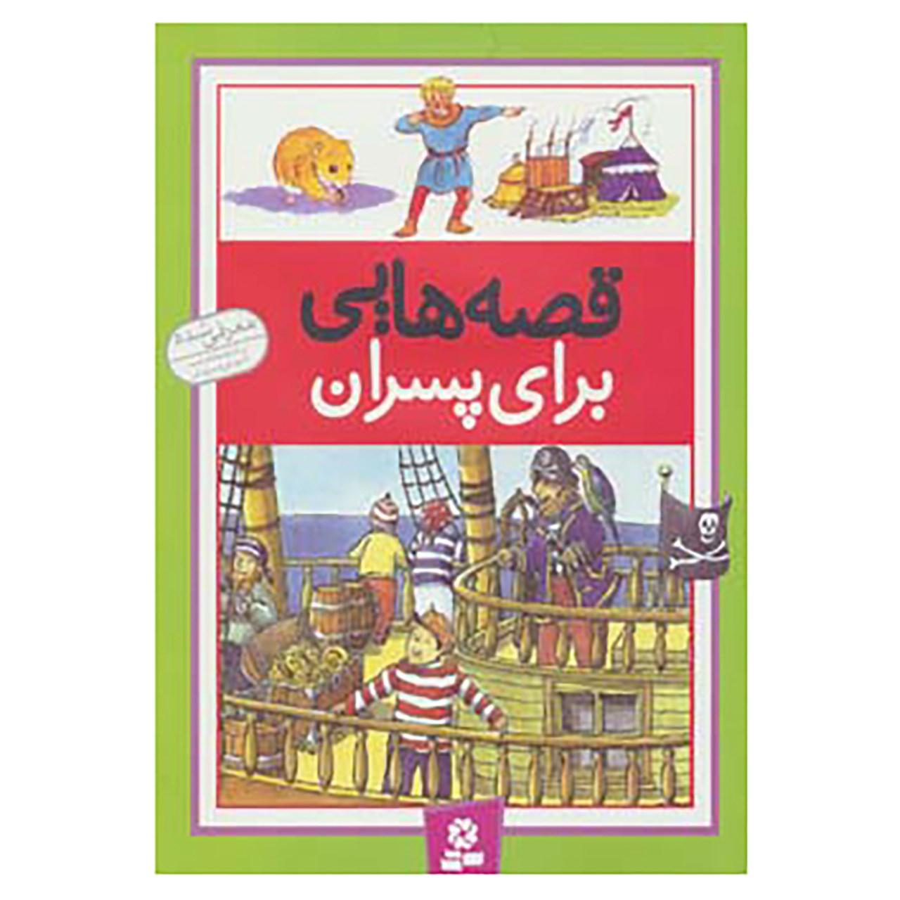 خرید                      کتاب قصه هایی برای پسران اثر درک هال و دیگران