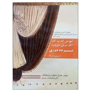 کتاب آموزش گام به گام الگو ، برش ، دوخت پرده دوزی (درجه 1و2) اثر اکرم السادات بدری نشر دانشگاهی فرهمند