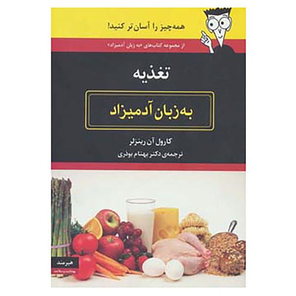 کتاب تغذیه به زبان آدمیزاد اثر کارول آن رینزلر