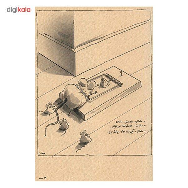 کتاب شهر هرت اثر بزرگمهر حسین پور main 1 2