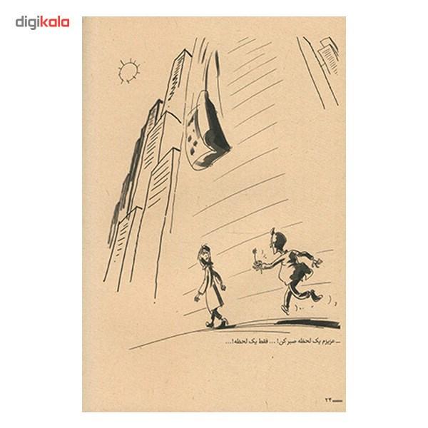 کتاب شهر هرت اثر بزرگمهر حسین پور main 1 3