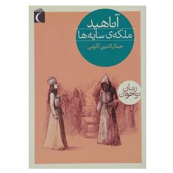 کتاب آناهید ملکه ی سایه ها اثر جمال الدین اکرمی
